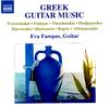 GREEK  GUITAR  MUSIC - Eva Fampas